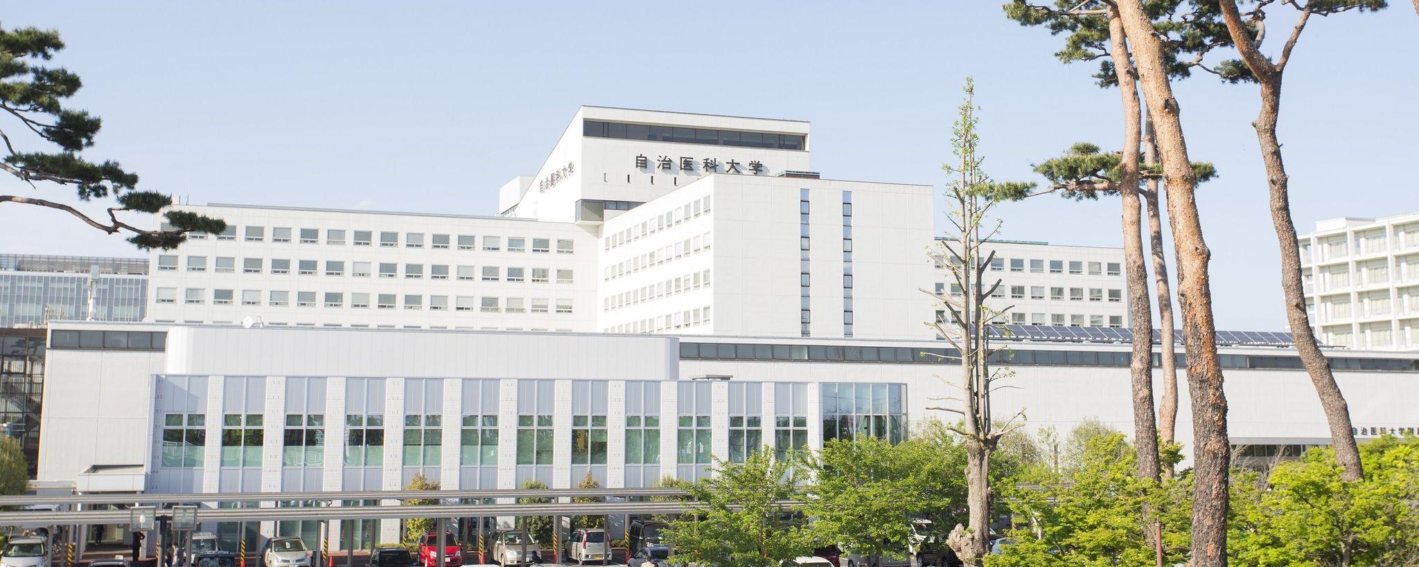 「自治医科大学付属病院」の検索結果 - Yahoo!検索(画像)