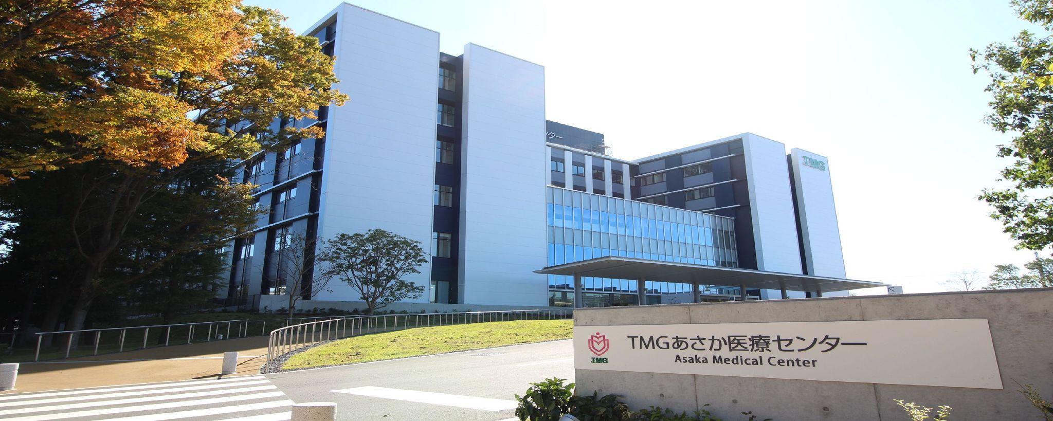 【TMGあさか医療センター】の看護師(ナース)就職・転職・求人・採用情報