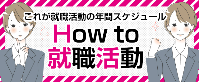 How to 就職活動